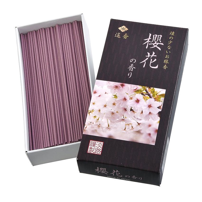 遙香 櫻花の香り