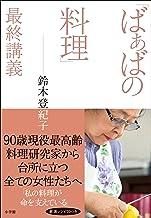 表紙: 「ばぁばの料理」最終講義 | 鈴木登紀子