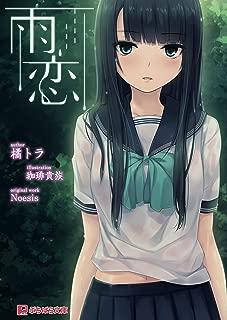 雨恋 (ぷちぱら文庫)