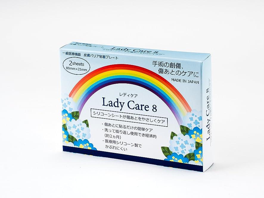吐き出すイタリアの釈義ギネマム Lady Care8 レディケア8 【8cm×2.5cm】 2枚入り 術後