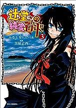 辻堂さんの純愛ロード: 3 (REXコミックス)