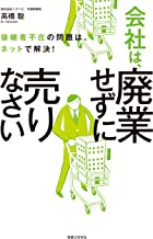 表紙: 会社は、廃業せずに売りなさい | 高橋 聡