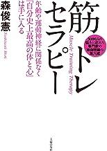 表紙: 筋トレセラピー | 森 俊憲