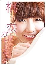 表紙: 桃ノキモチ2 恋ノカナエカタ | 桃