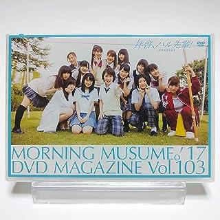 モーニング娘。 / MORNING MUSUME。 '17 DVD MAGAZINE Vol.103 [DVD]