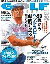 表紙: ゴルフダイジェスト 2020年 10月号 [雑誌] | ゴルフダイジェスト社
