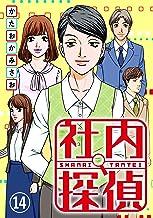 社内探偵(14) (コミックなにとぞ)