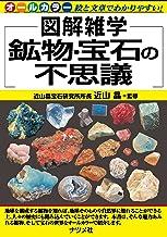表紙: 鉱物・宝石の不思議 図解雑学 | 近山晶