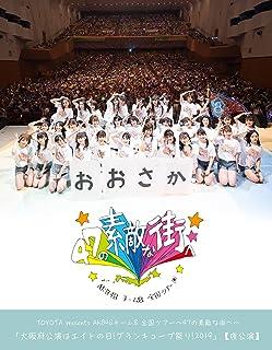 TOYOTA presents AKB48チーム8 全国ツアー〜47の素敵な街へ〜「大阪府公演はエイトの日!グランキューブ祭り!2019」夜公演