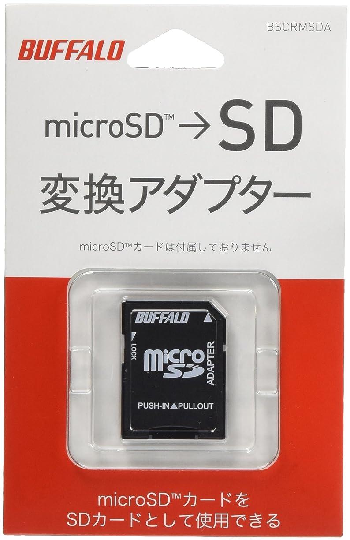凶暴な形状哲学者iBUFFALO microSDカード->SDカード変換アダプター BSCRMSDA