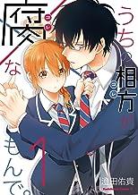 表紙: うちの相方が腐なもんで。(1) (角川コミックス・エース)   澄田佑貴