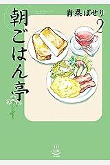 朝ごはん亭(2) (思い出食堂コミックス) Kindle版