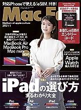 表紙: Mac Fan 2021年1月号 [雑誌] | Mac Fan編集部