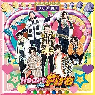 Heart on Fire(CD+Blu-ray Disc))(初回生産限定盤)