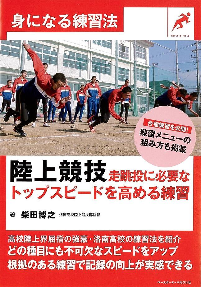 慣習共産主義者第五陸上競技 走跳投に必要なトップスピードを高める練習 (身になる練習法)