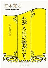 表紙: わが人生の歌がたり 昭和の追憶 (角川文庫) | 五木 寛之