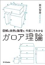 表紙: 図解と実例と論理で、今度こそわかるガロア理論   鈴木 智秀