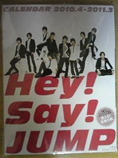 Hey!Say!JUMP カレンダー 2010.4→2011.3 ・ジャニーズ事務所公認 ([カレンダー])