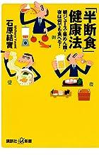 表紙: 「半断食」健康法 朝ジュース・昼めん類・夜は何でも食べる! (講談社+α新書) | 石原結實