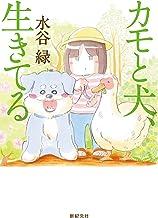 表紙: カモと犬、生きてる | 水谷緑
