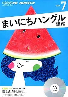 NHK CD ラジオ まいにちハングル講座 2015年7月号 (NHK CD)