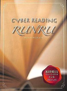 速読を超えるサイバーリーディング・ルンル (CDブック)