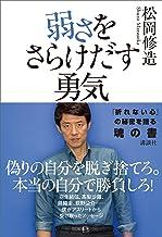 表紙: 弱さをさらけだす勇気 | 松岡修造