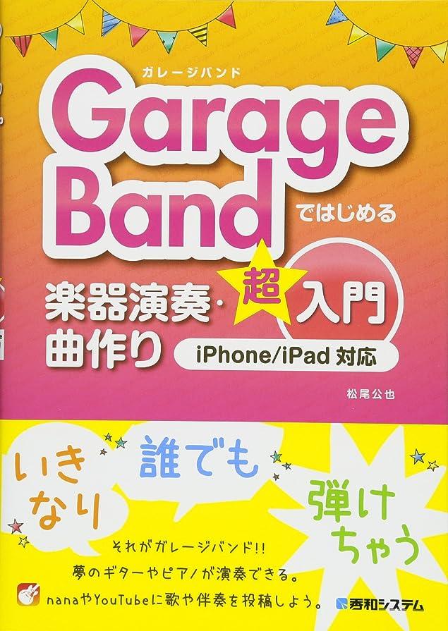 歯科のうなるラケットGarageBandではじめる楽器演奏?曲作り超入門 iPhone/iPad対応