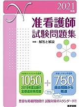 2021年版 准看護師試験問題集
