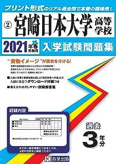 宮崎日本大学高等学校過去入学試験問題集2021年春受験用 (宮崎県高等学校過去入試問題集)