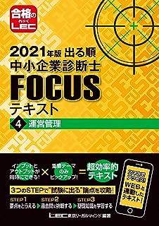 2021年版出る順中小企業診断士FOCUSテキスト 4 運営管理 出る順中小企業診断士FOCUSシリーズ