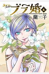 ブラ婚 : 6 (ジュールコミックス) Kindle版