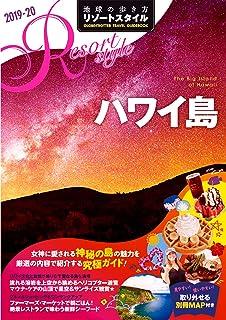 R02 地球の歩き方 リゾートスタイル ハワイ島 2019~2020 (地球の歩き方リゾートスタイル)