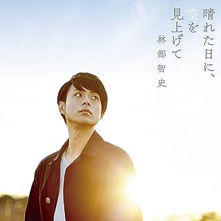 晴れた日に、空を見上げて(DVD付)