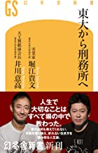 表紙: 東大から刑務所へ (幻冬舎新書) | 井川意高