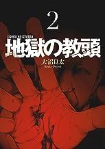 表紙: 地獄の教頭 2巻 (デジタル版ヤングガンガンコミックス) | 大沼良太