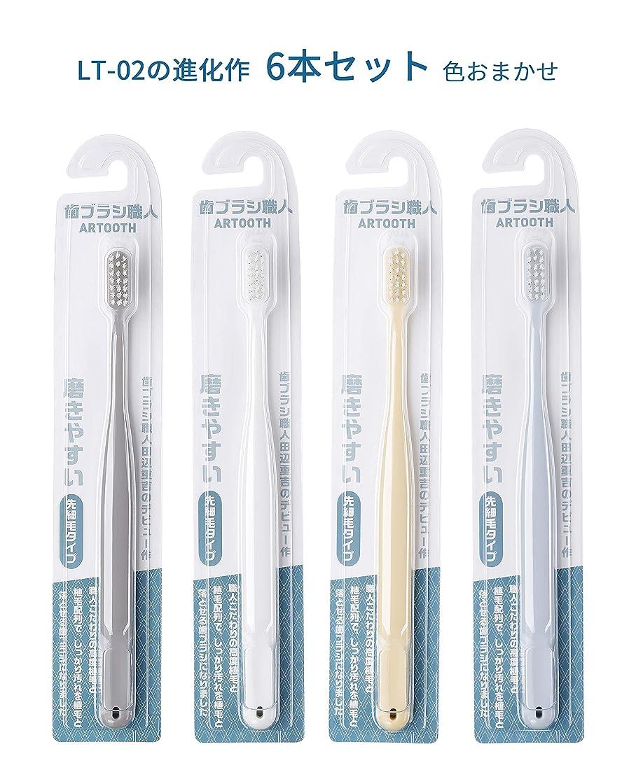 取る修士号光の歯ブラシ職人ARTOOTH 田辺重吉 磨きやすい歯ブラシ 先細 AT-02 (6本パック)