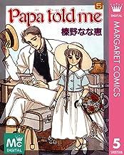 表紙: Papa told me 5 (マーガレットコミックスDIGITAL) | 榛野なな恵
