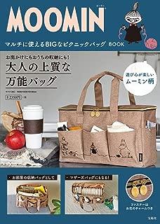 MOOMIN マルチに使える BIGなピクニックバッグ BOOK (バラエティ)