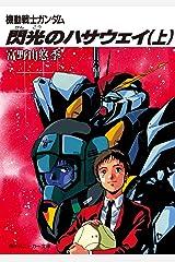 機動戦士ガンダム 閃光のハサウェイ(上) 機動戦士ガンダム閃光のハサウェイ (角川スニーカー文庫) Kindle版