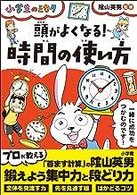 表紙: 頭がよくなる!時間の使い方~小学生のミカタ~ | 陰山英男
