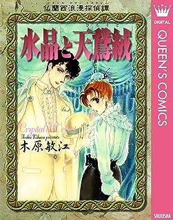 仏蘭西浪漫探偵譚 水晶と天鵞絨 (クイーンズコミックスDIGITAL)