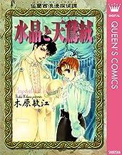 表紙: 仏蘭西浪漫探偵譚 水晶と天鵞絨 (クイーンズコミックスDIGITAL) | 木原敏江