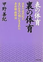 表紙: 表の体育 裏の体育 日本の近代化と古の伝承の間に生まれた身体観・鍛錬法 PHP文庫 | 甲野 善紀