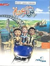 Arabic DVDs - Ben & Izzy – Season 1 Three Disc Arabic DVDs Box Set
