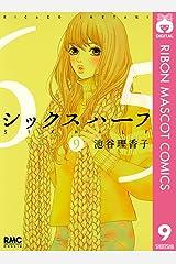 シックス ハーフ 9 (りぼんマスコットコミックスDIGITAL) Kindle版