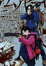 表紙: アイアムアヒーロー(17) (ビッグコミックス) | 花沢健吾