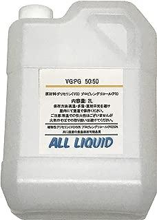 (国産)【VG:50 PG:50】 ベースリキッド グリセリン プロピレングリコール 2L (安全な食添品使用) 各種類あります
