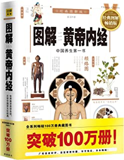 Illustrated the Yellow Emperor`s Classics of Internal Medicine - Classic Edition in Illustration (Chinese Edition)