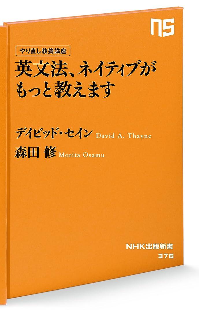 前兆地獄海洋やり直し教養講座 英文法、ネイティブがもっと教えます 英文法、ネイティブが教える (NHK出版新書)